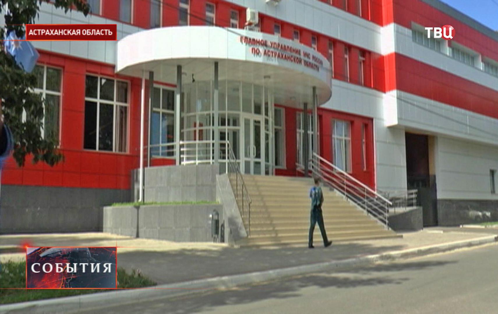 ГУ МЧС России по Астраханской области