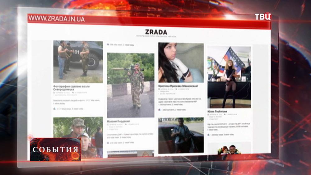 """Сайт с данными """"предателей"""" Украины"""