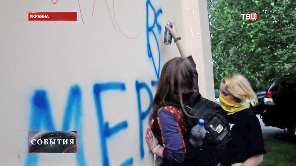 Активисты майдана пишут на стене