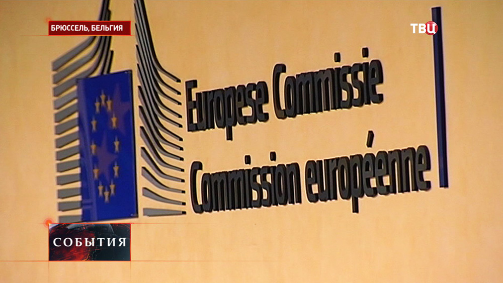 Европейская комиссия в Брюсселе