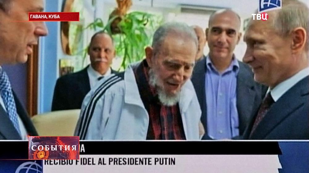 Президент России Владимир Путин и лидер кубинской революции Фидель Кастро