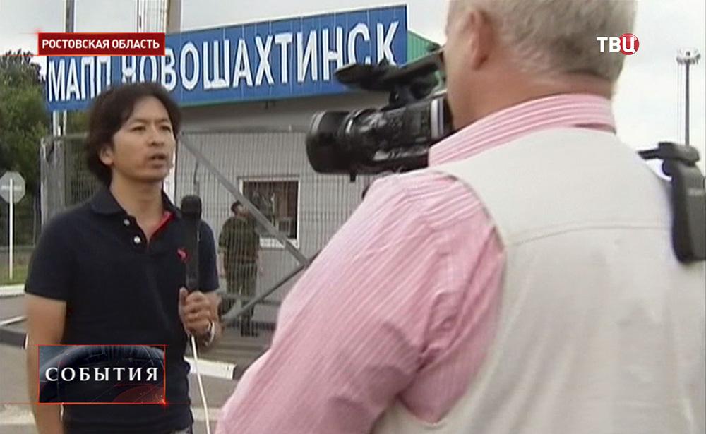 Иностранные журналисты на КПП в Ростовской области