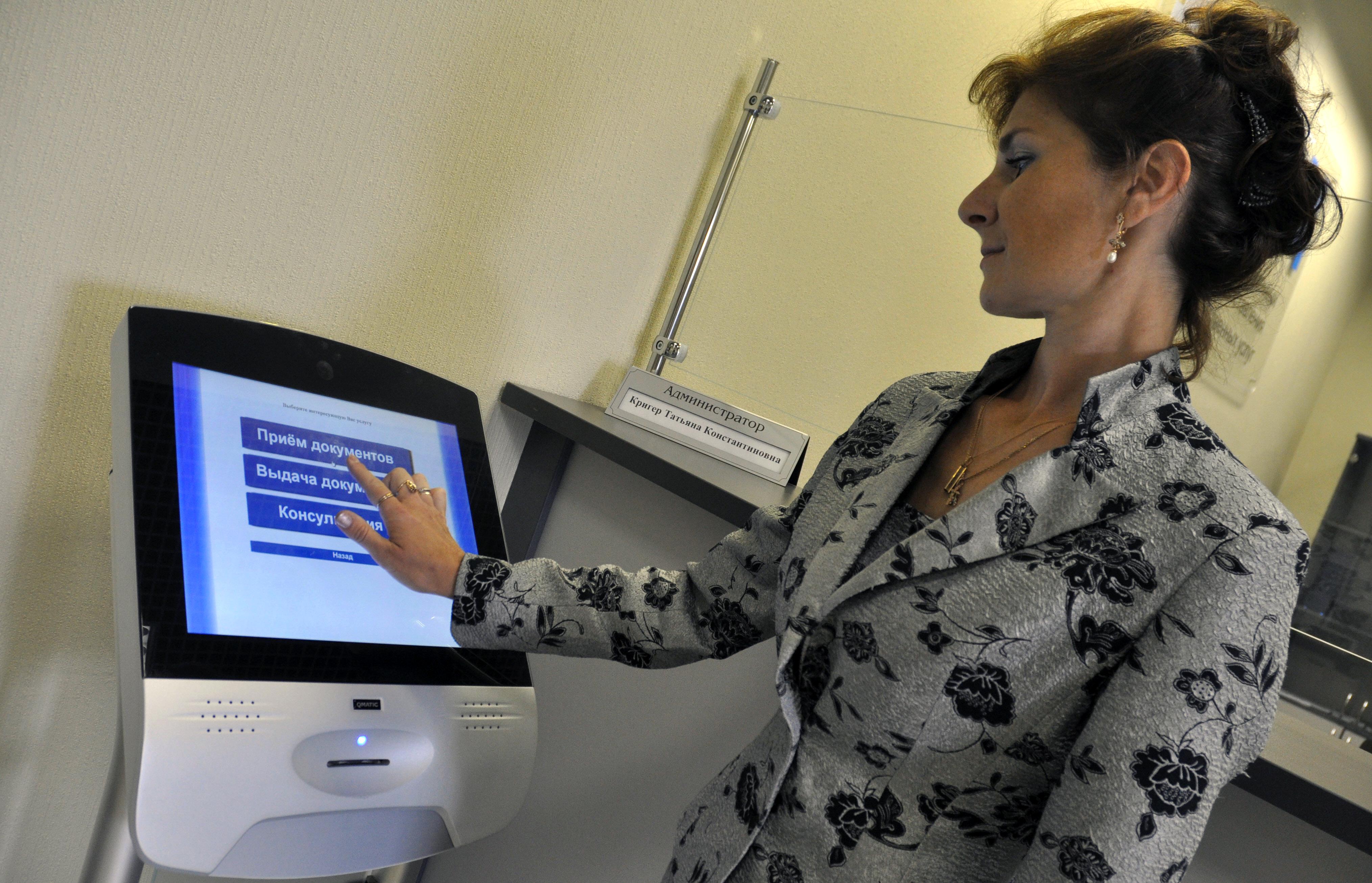 Многофункциональный центр предоставления госуслуг