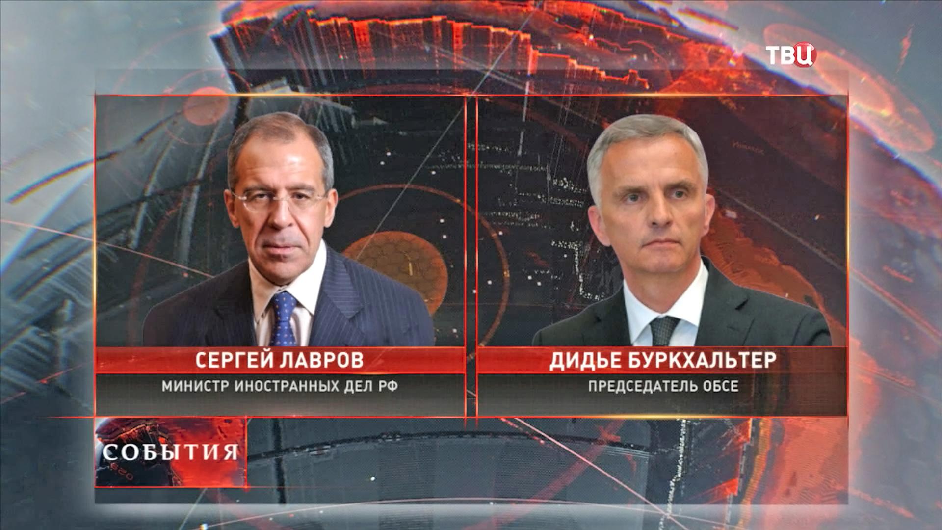 Министр иностранных дел РФ Сергей Лавров и представитель ОБСЕ Дидье Буркхальтер
