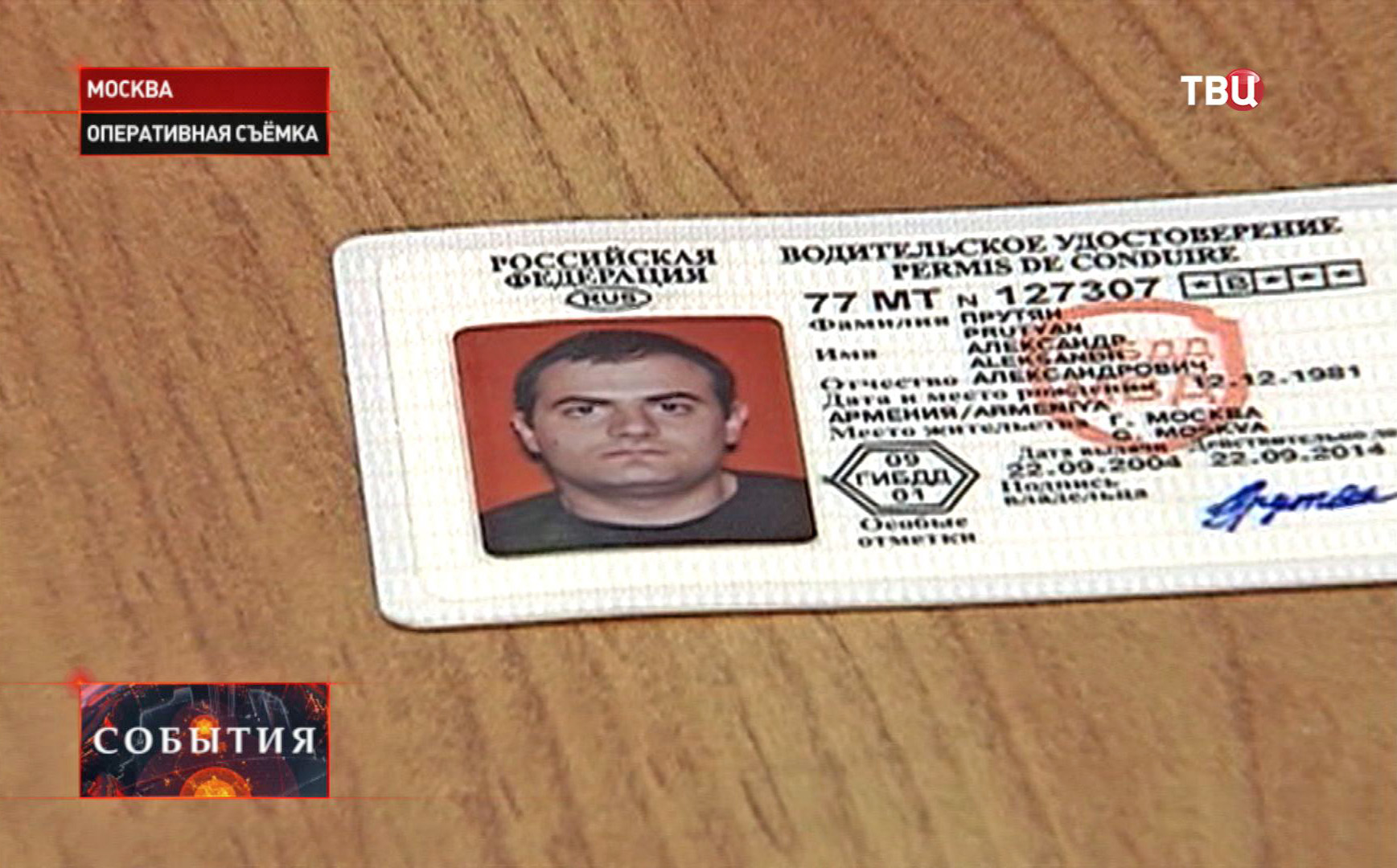Водительское удостоверение Александра Прутяна сбившего пенсионера