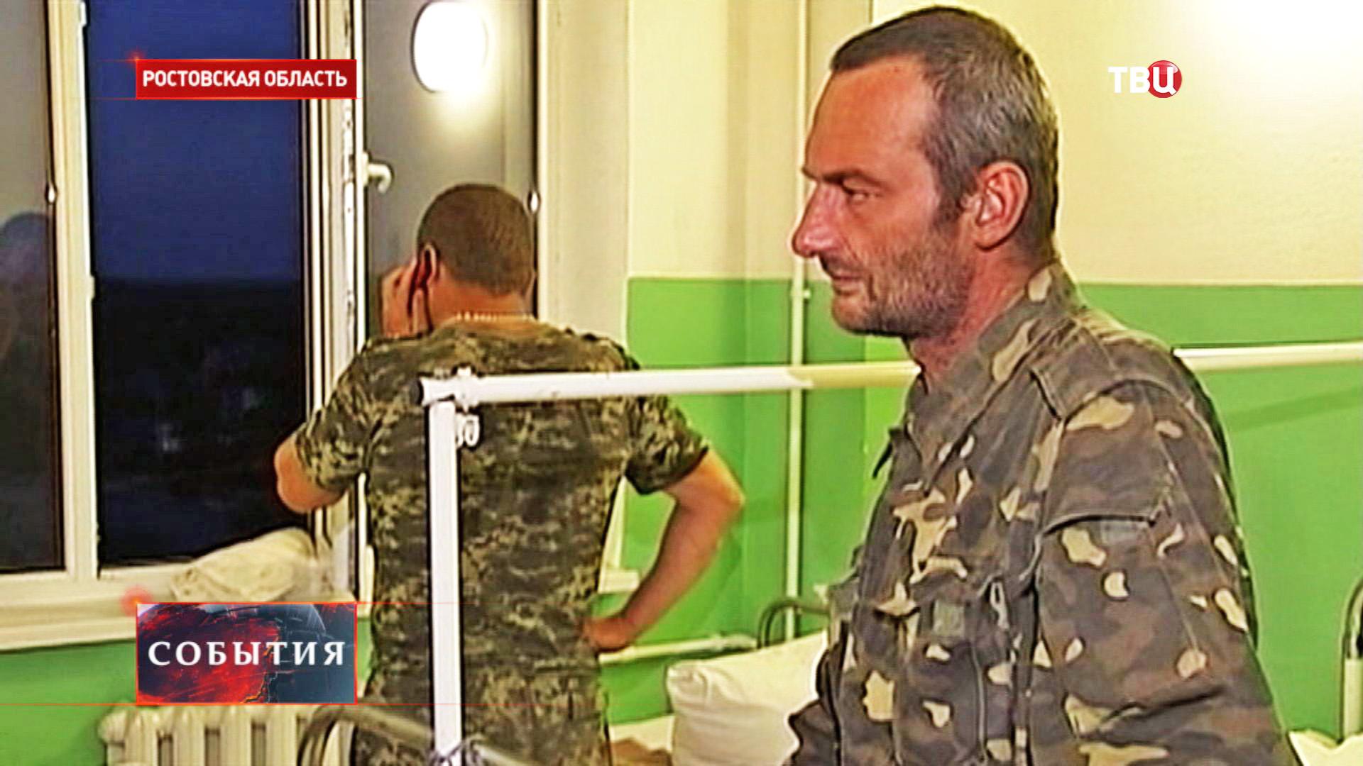 Военнослужащие украинской армии в госпитале в Ростовской области