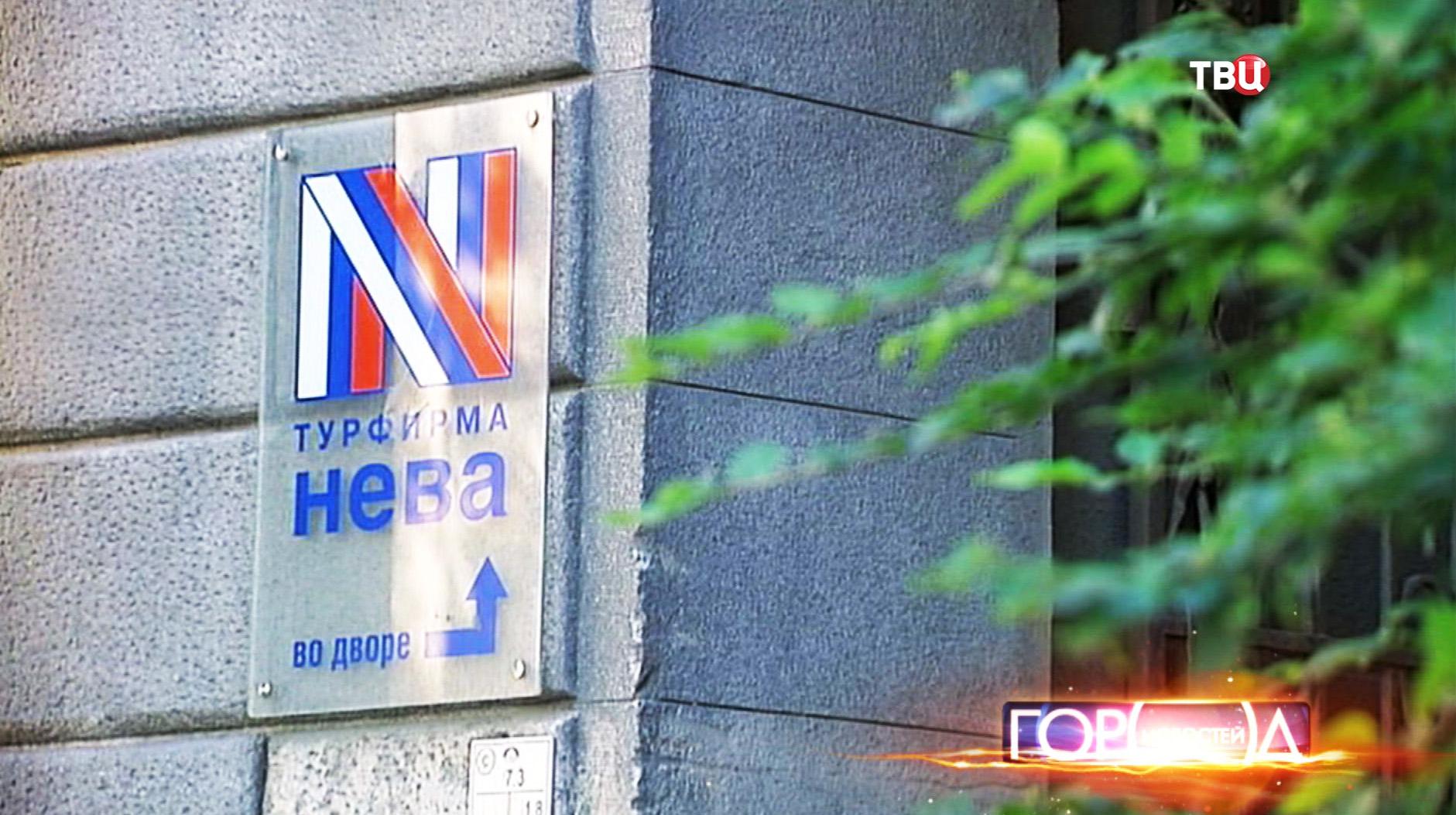 """Туристическая фирма """"Нева"""""""