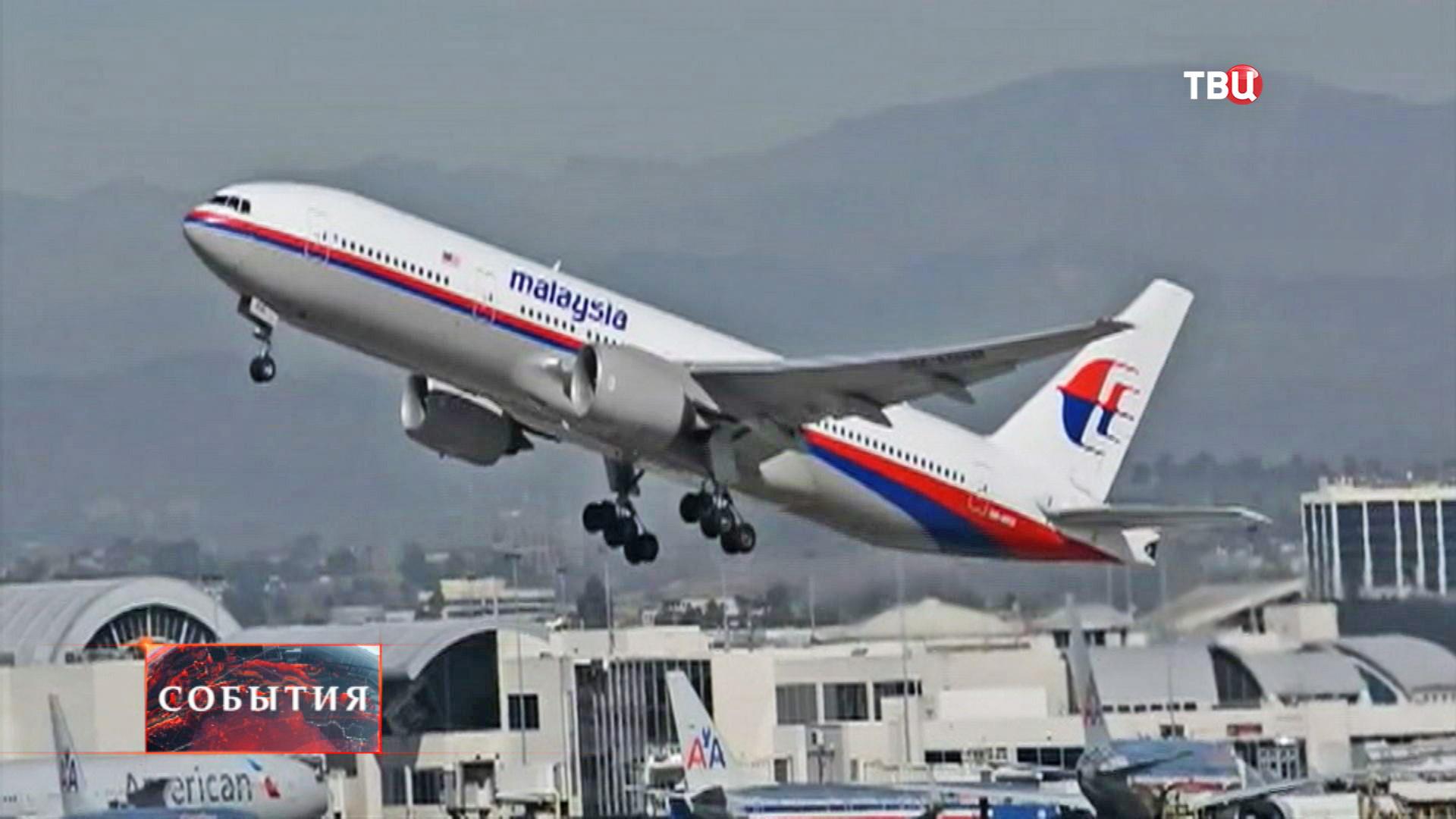 "Boeing 777 ""Малайзийских авиалиний"""