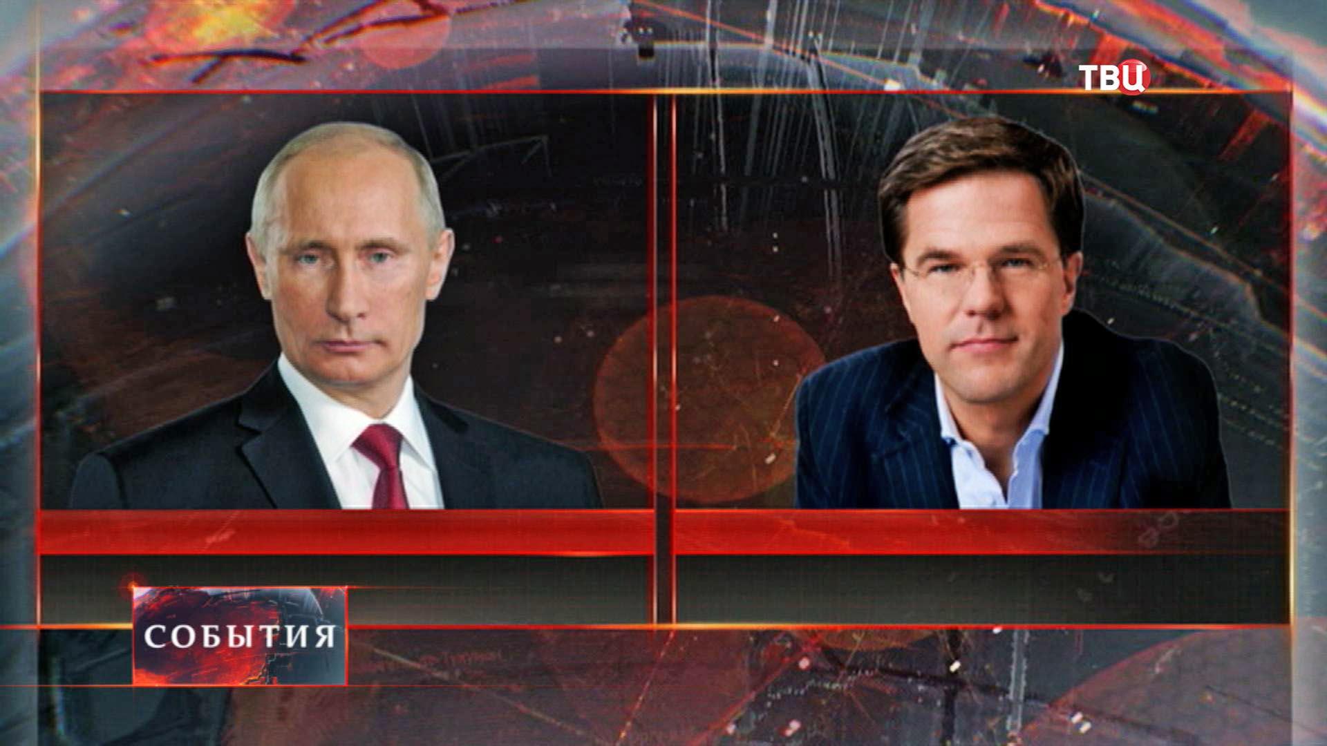 Президент России Владимир Путин и премьер-министр Нидерландов Марк Рютте