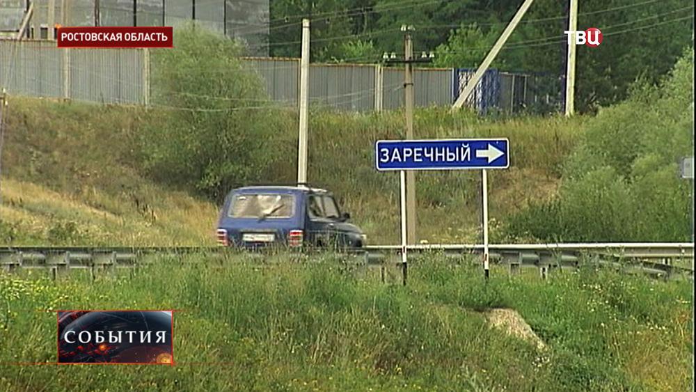 Поселок Заречный в Ростовской области