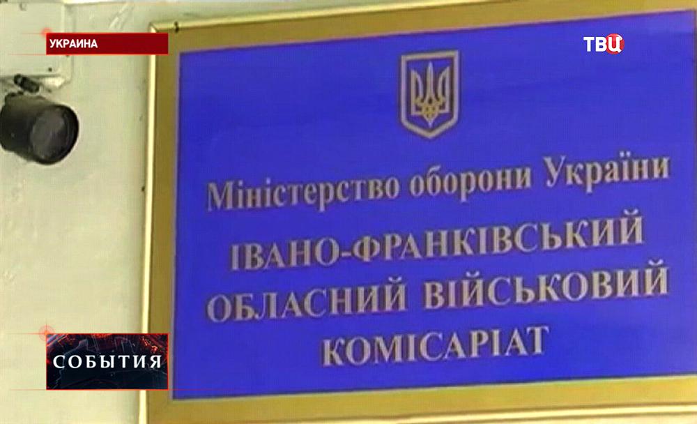 Воинский комитет Ивано-Франковска