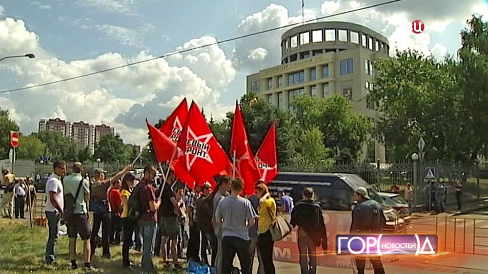 Митинг активистов Левого фронта у здания Мосгорсуда