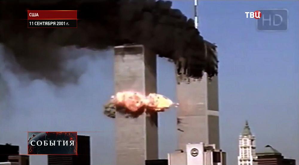 Нью-йоркская трагедия 11 сентября