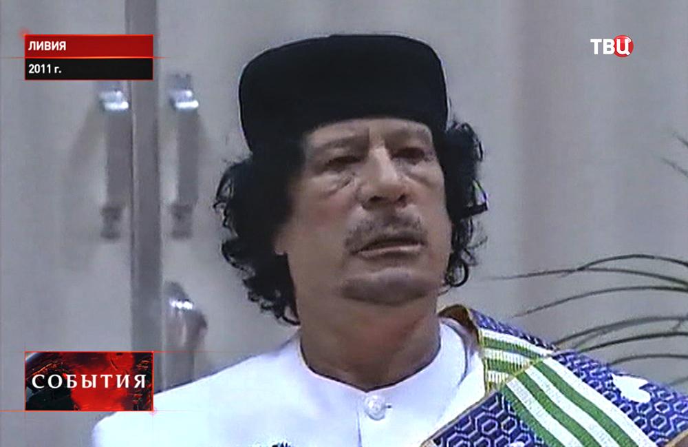 Бывший президент Ливии Муамар Каддафи
