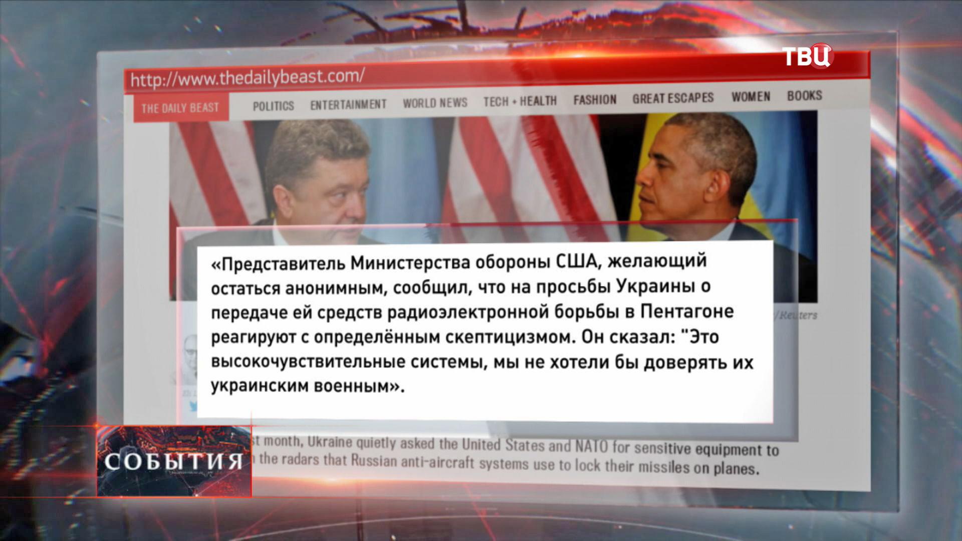 Тайные переговоры между Киевом и Вашингтоном