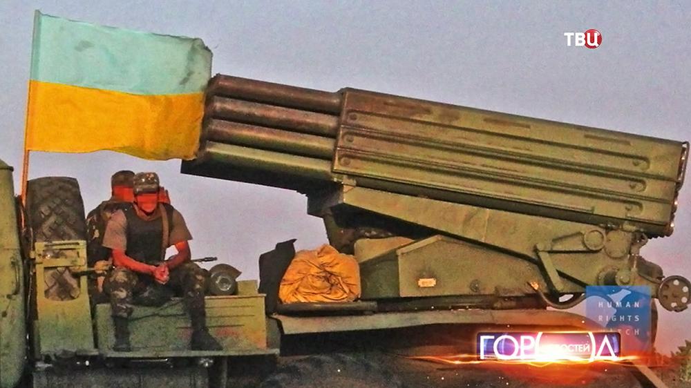 """Системы залпового огня """"Град"""" украинской армии"""