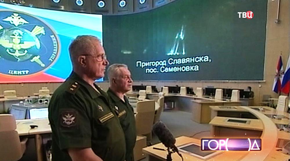 Представители Минобороны РФ в национальном центре управления