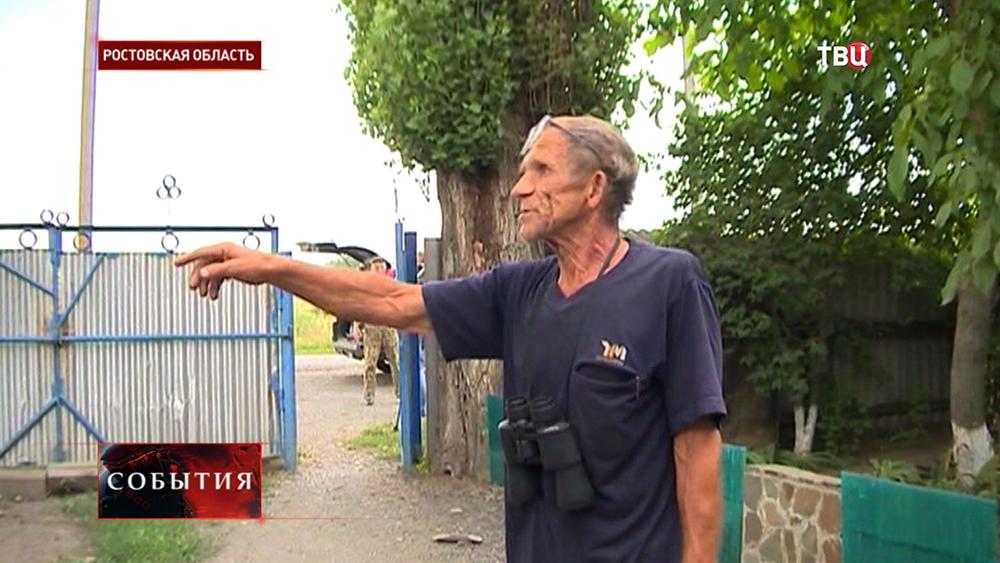 Житель Ростовской области