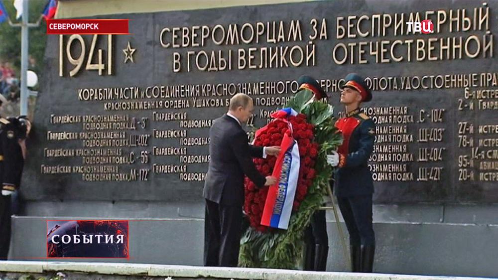 Президент России Владимир Путин возлогает венок к памятнику Героям-североморцам