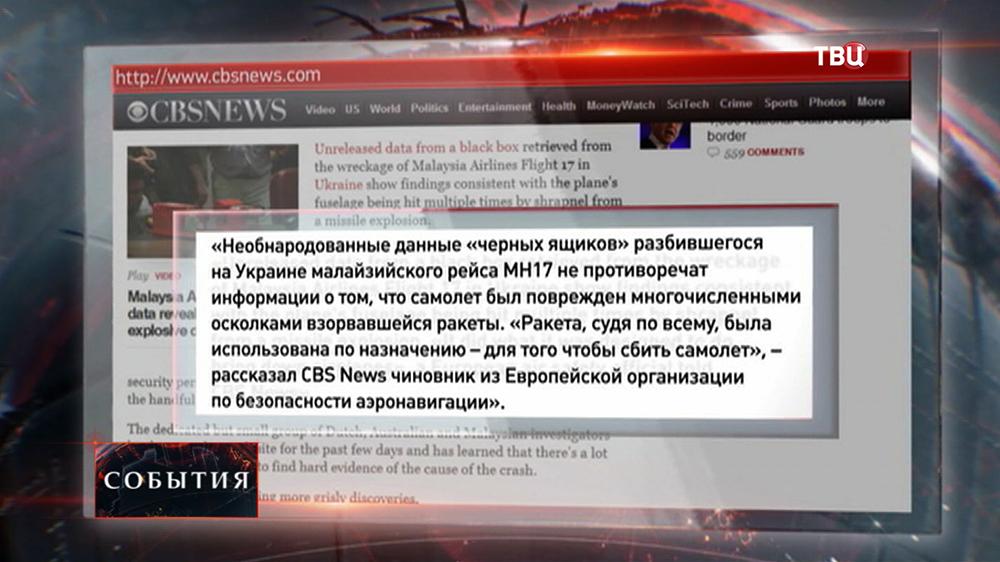 Цитата информагенства CBSNews
