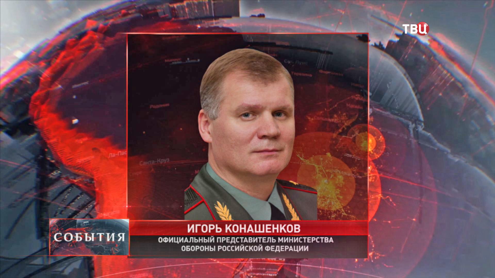 Официальный представитель Министерства обороны России Игорь Конашенков