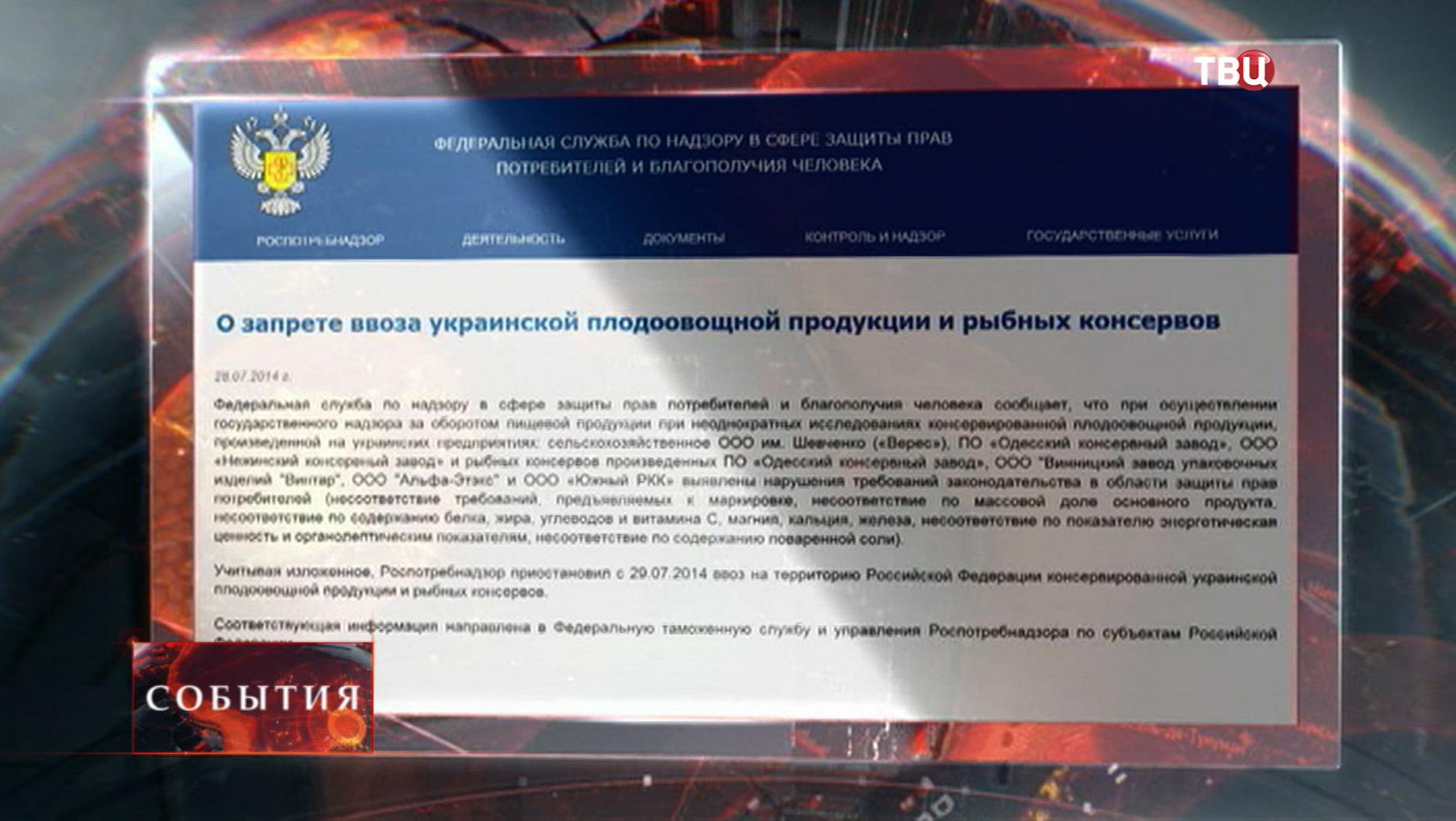 Запрет ввоза украинской плодоовощной продукции и рыбных консервов
