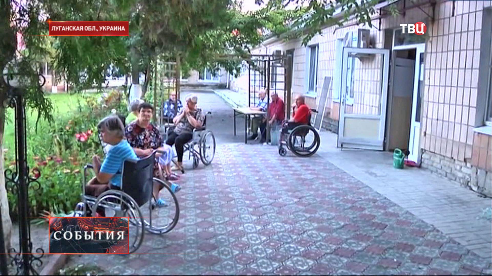 Дом престарелых в Луганске