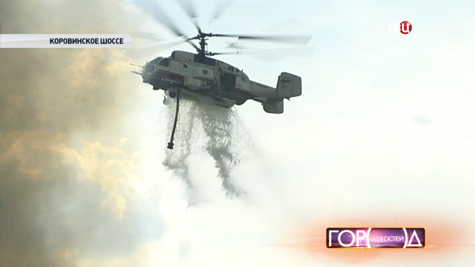 Вертолет МЧС сбрасывает воду на очаг возгорания