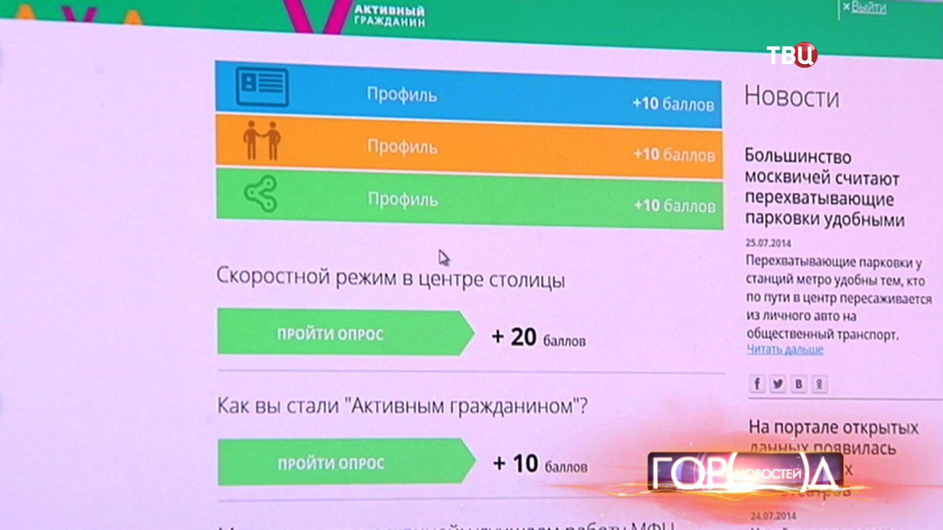"""Сайт """"Активный гражданин"""""""