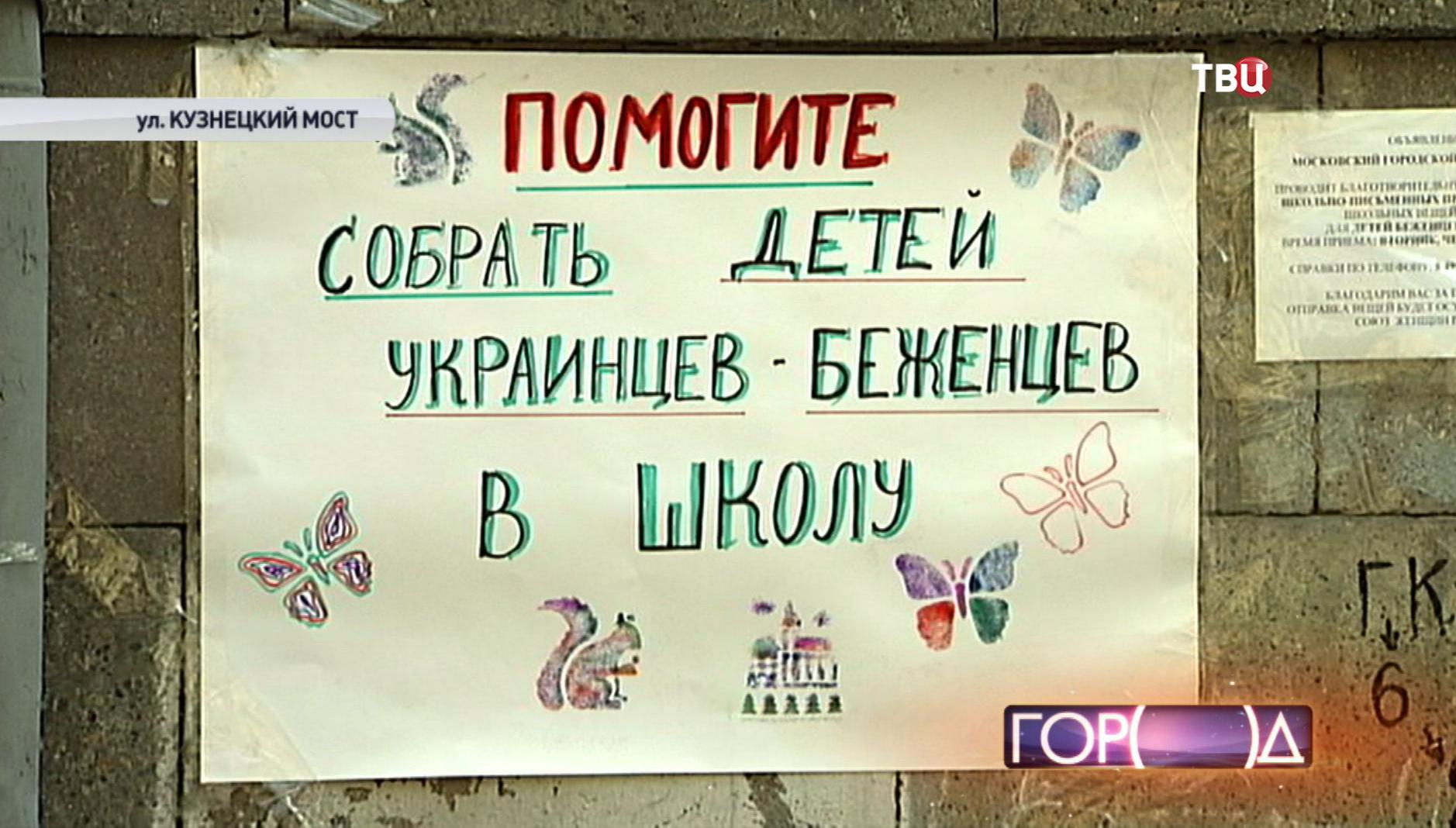 """Плакат """"Помогите собрать детей украинцев - беженцев в школу"""""""