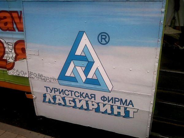 """Туристическая фирма """"Лабиринт"""""""