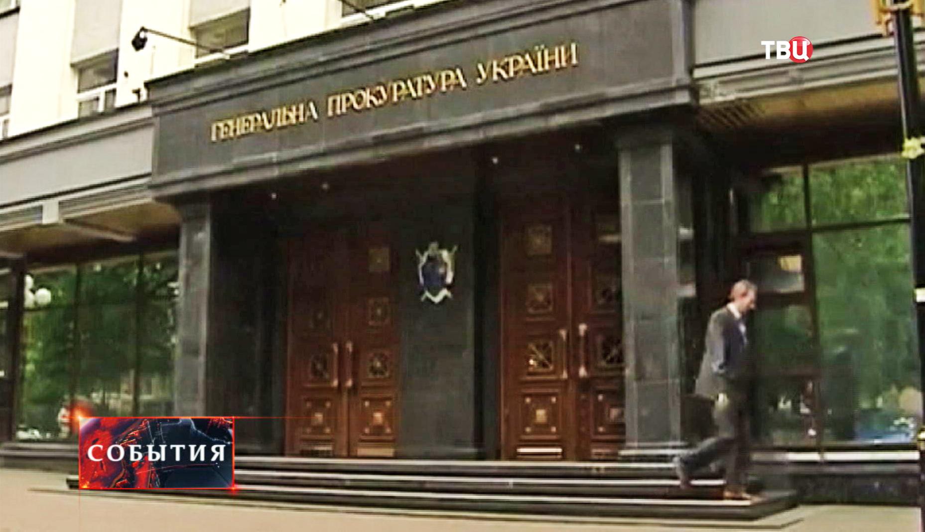Генеральная прокуратура Украины
