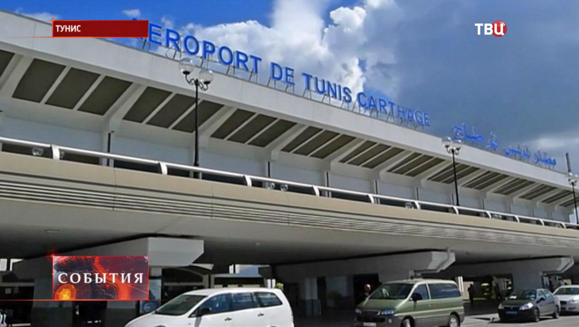 Аэропорт в Тунисе