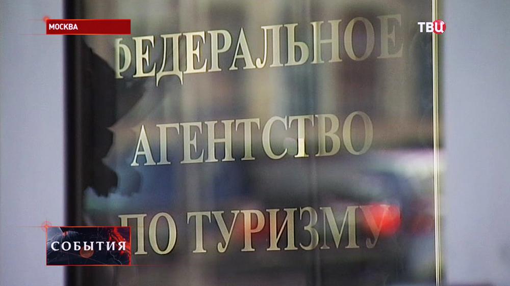 Федеральное агентство по туризму РФ