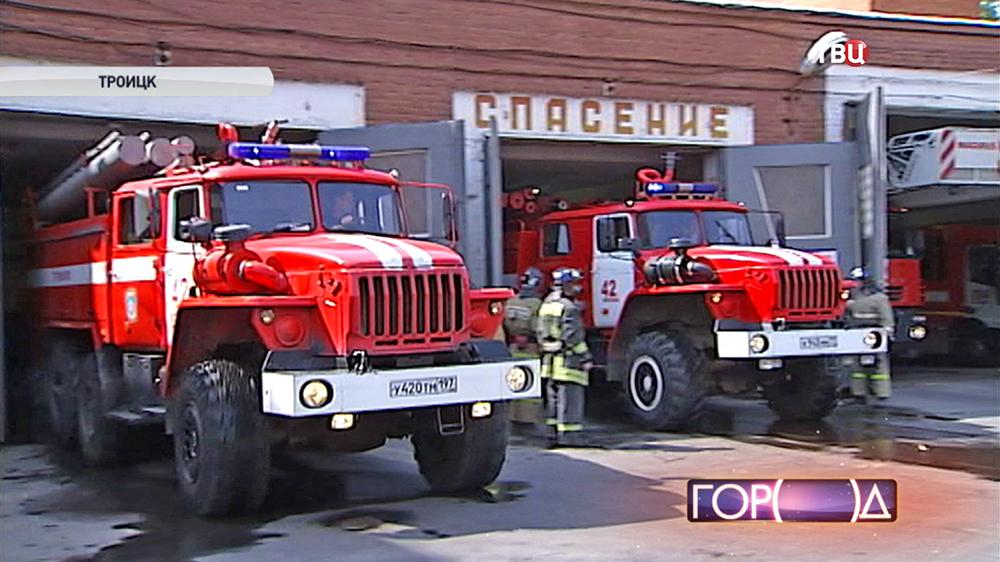 Пожарная часть Троицка