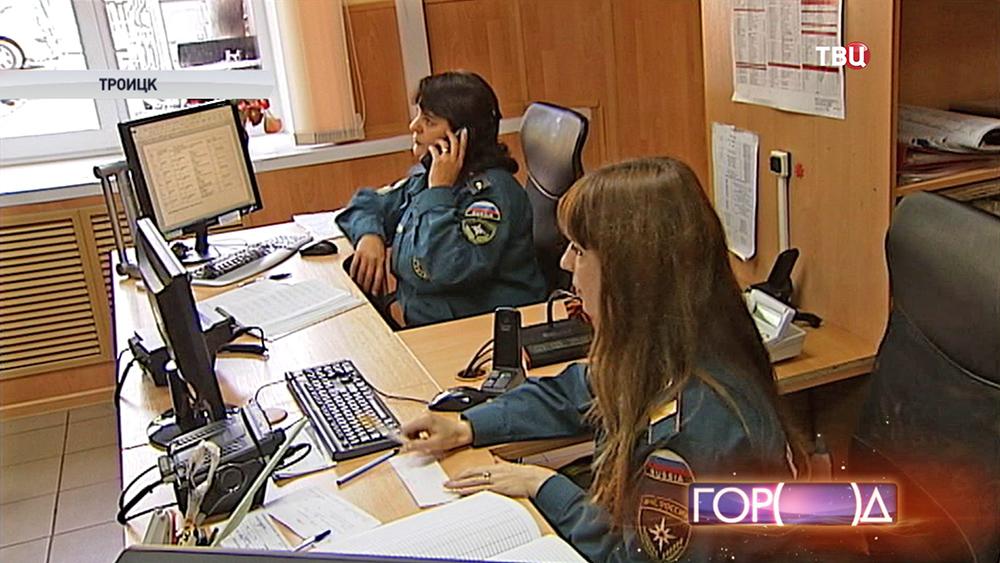 Диспетчерская служба МЧС Троицка