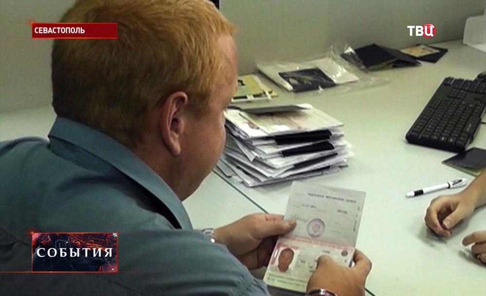 Выдача Российских паспортов в Севастополе