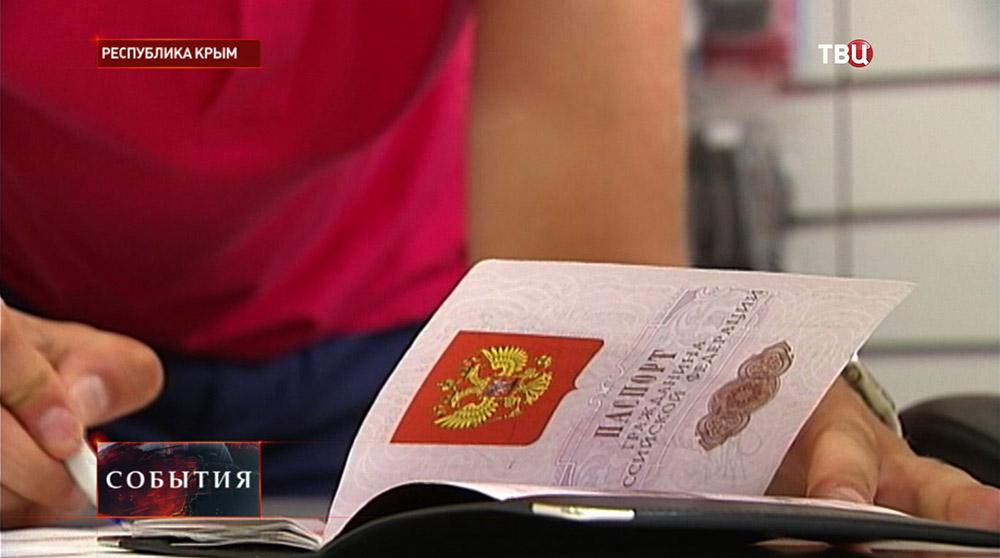 Паспортный стол в Крыму