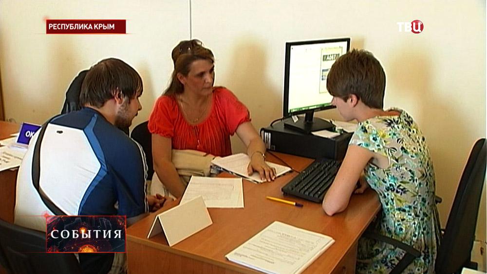 Жители Крыма в отделении банка
