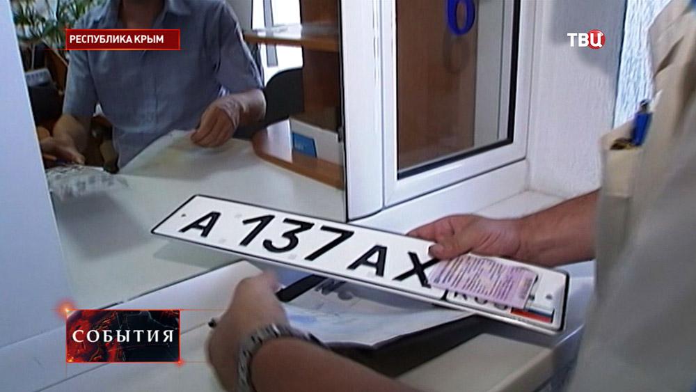 Выдача новых российских номеров в Крыму