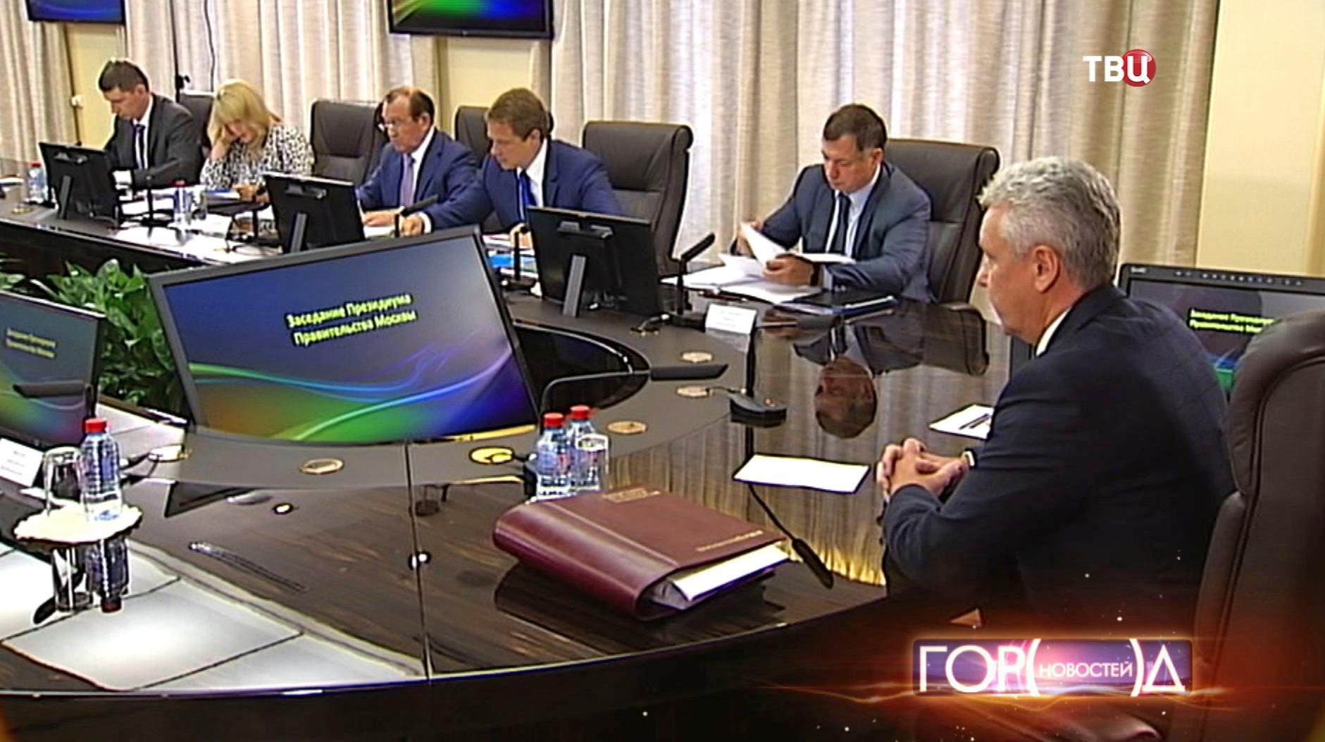 Заседание президиума столичного кабинета министров