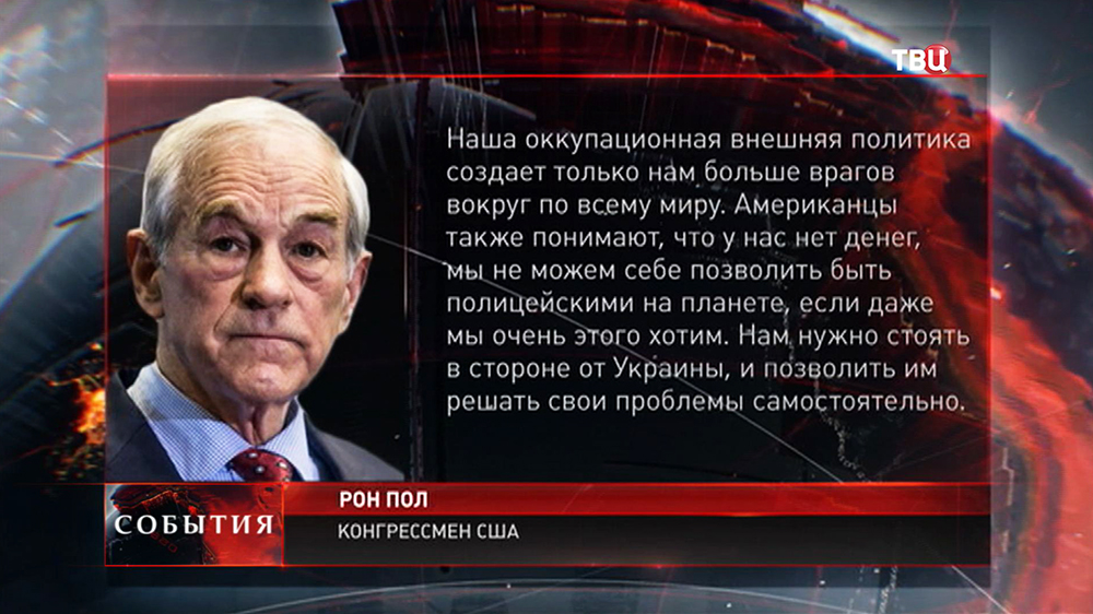 Цитата американского конгрессмена Рона Пола
