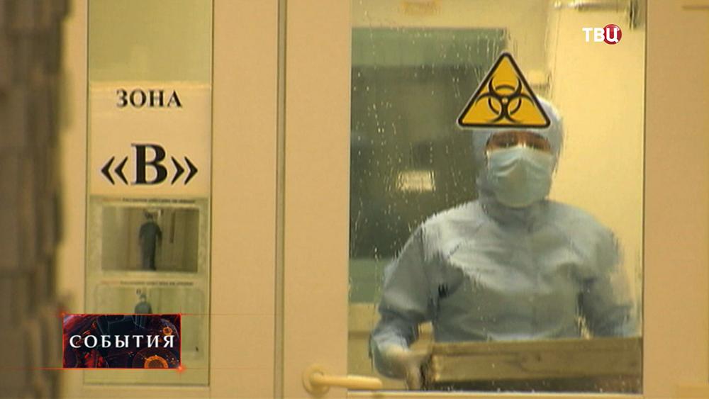 Центр по изучению биологически-опастных веществ