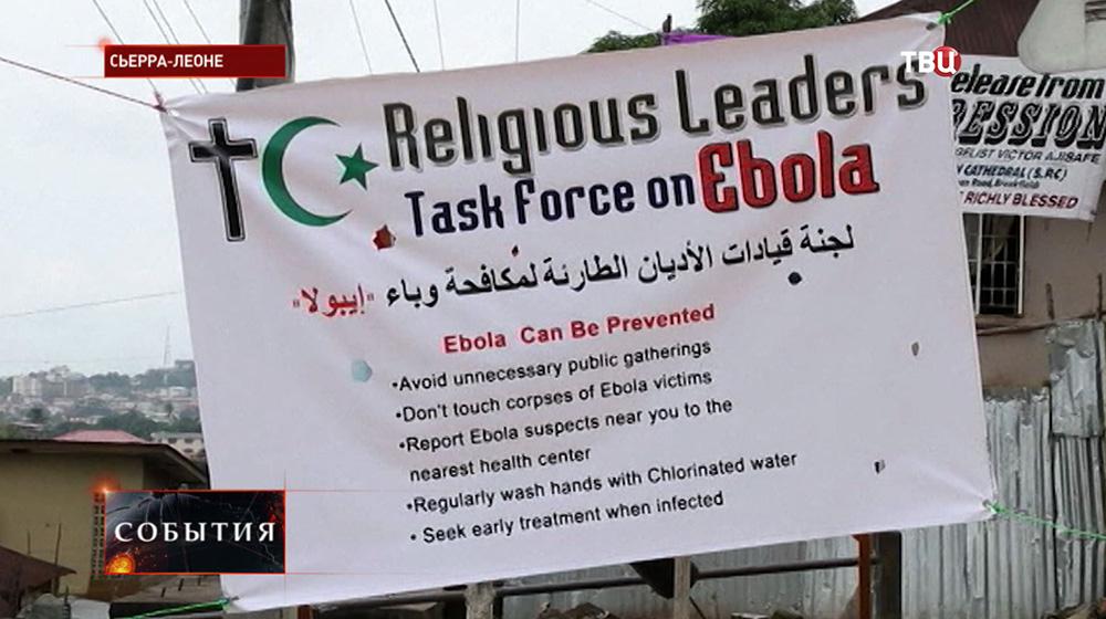 Информационный плакат о лихорадке Эбола в Сьерра-Леоне
