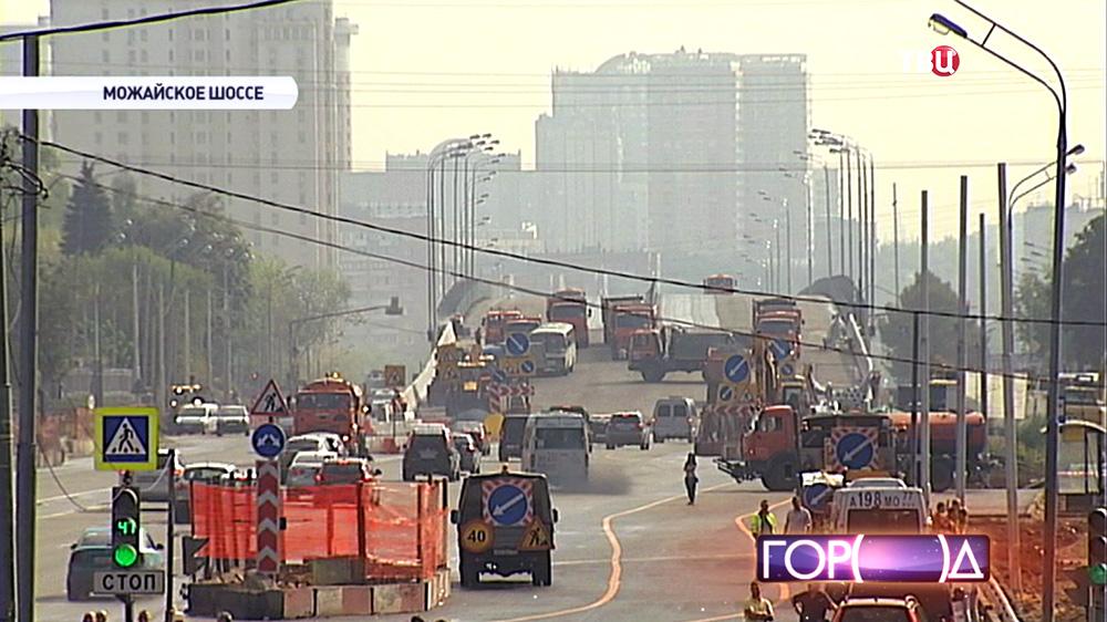 Дорожные работы Можайского шоссе