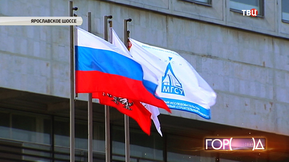 Московский Государственный Строительный Университет