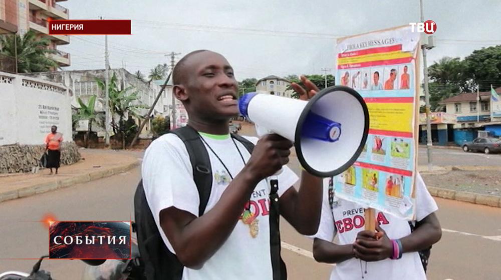Активисты в Нигерии оповещают население о симптомах лихорадки Эбола