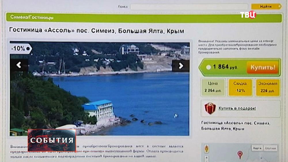 Поиск в интернете отдыха в Крыму
