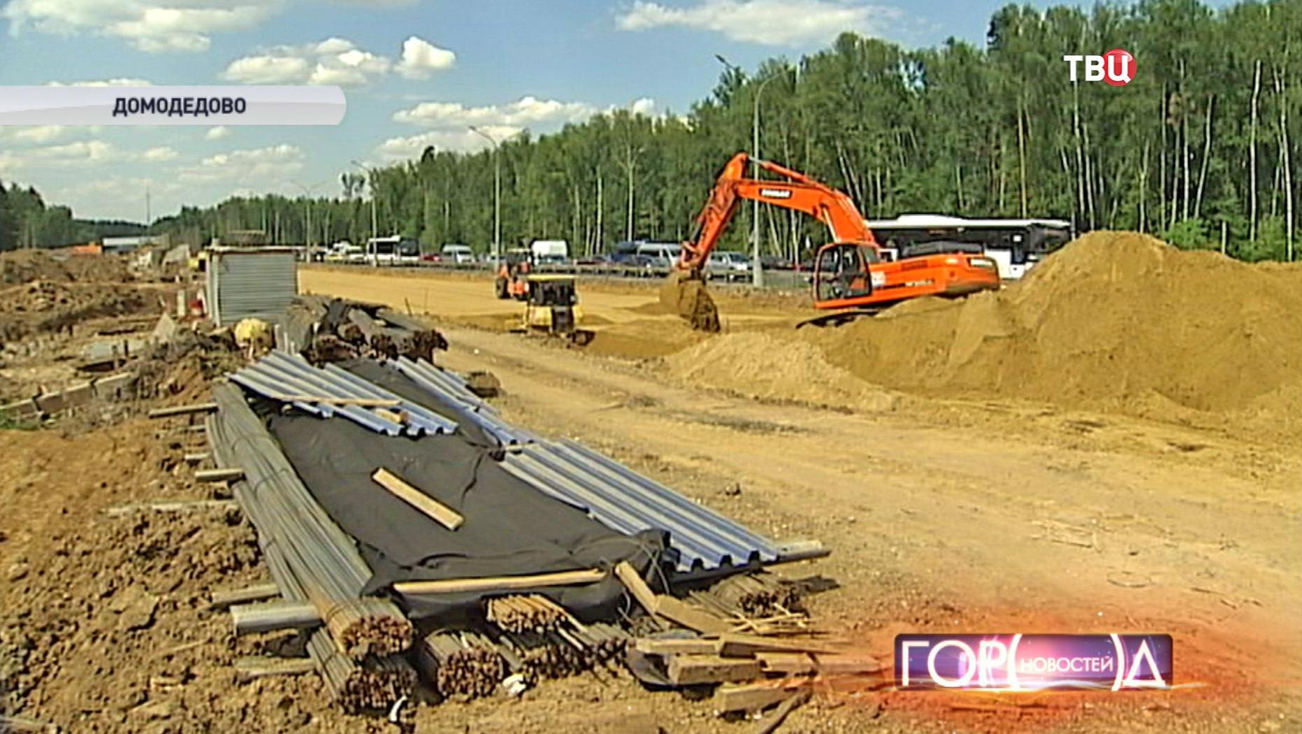 """Реконструкция трассы к аэропорту """"Домодедово"""""""