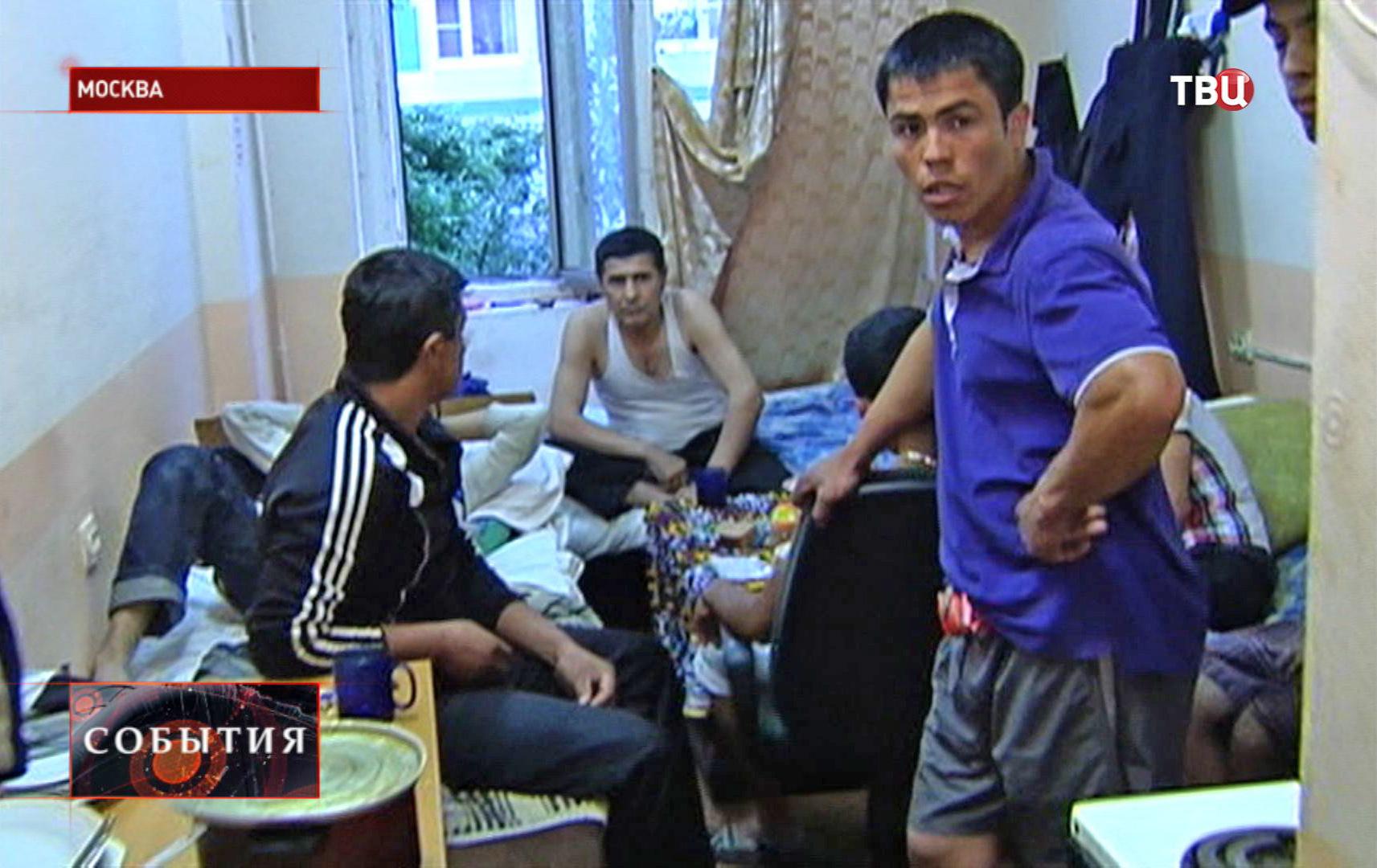 Мигранты в общежитии